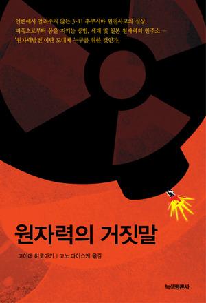 원자력의 거짓말 표지